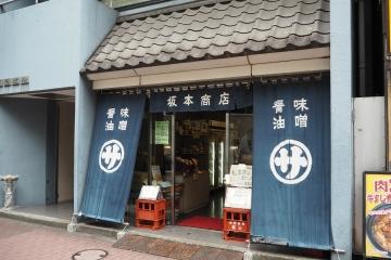 H30061813坂本商店