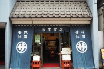H30061811坂本商店