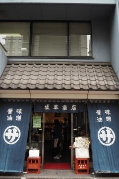 H30061814坂本商店