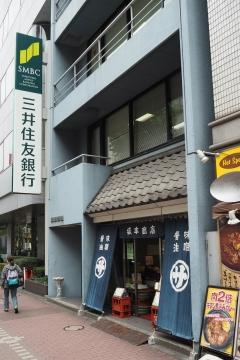 H30061812坂本商店