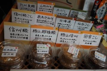 H30061820坂本商店