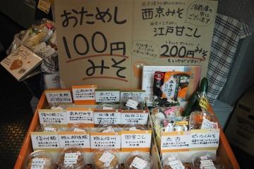 H30061819坂本商店