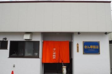 H30062701きん華飯店