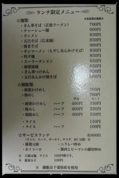 H30062704きん華飯店