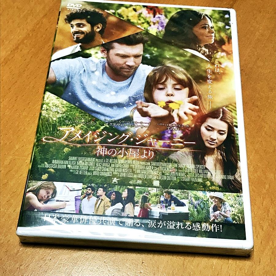 DVD「アメイジング・ジャーニー ~神の小屋より~ 」到着