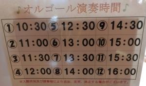 音戯2階18