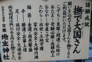地主神社14
