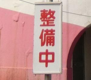 生駒中編25