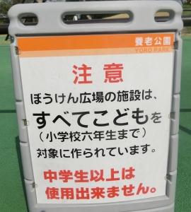 岐阜子供冒険1-1