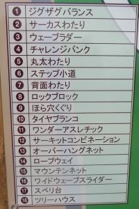 岐阜子供冒険4-1