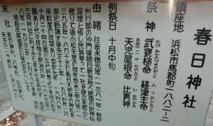 春日神社公園2