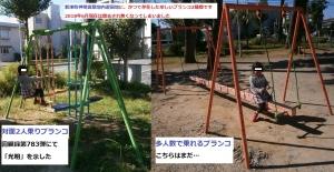 春日神社公園3