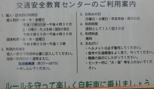 磐田交通3