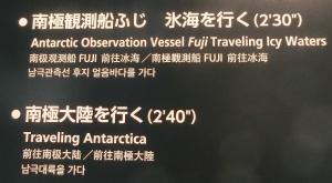 南極ふじ2018-17