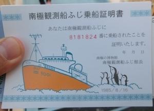 南極ふじ2018-4-1