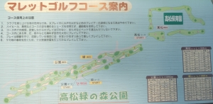 高松緑2018-2-2