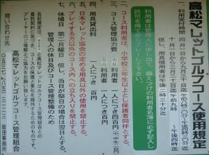 高松緑2018-2-3