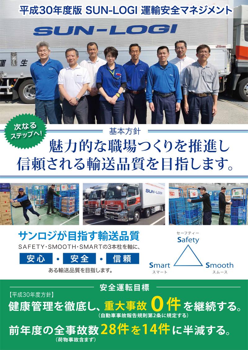 20180521_SUNLOGI_poster.jpg