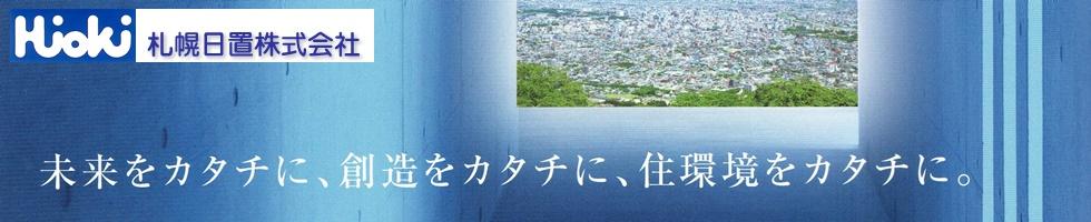 札幌日置㈱更新状況