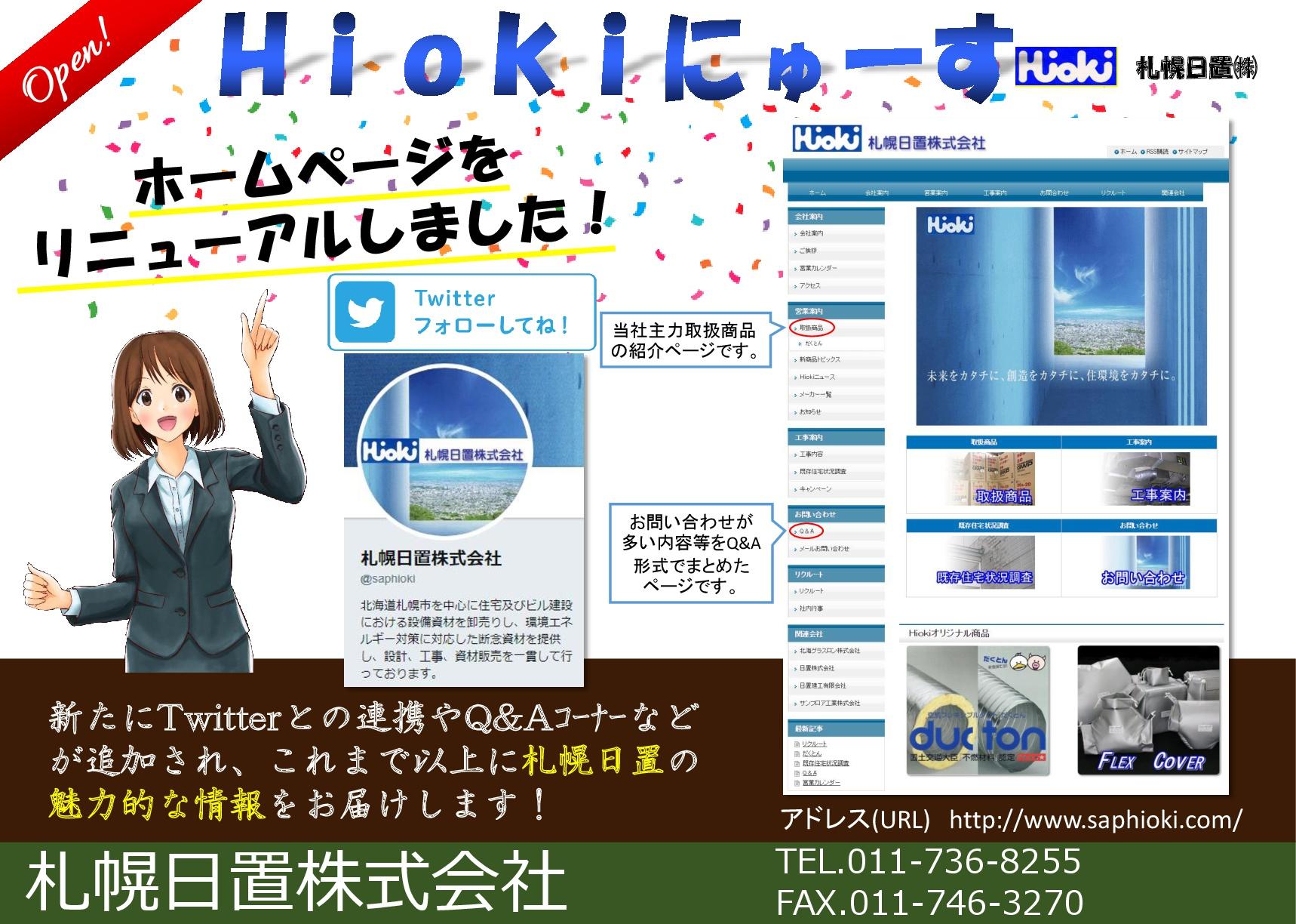 hiokiNEWSVol16-002.jpg