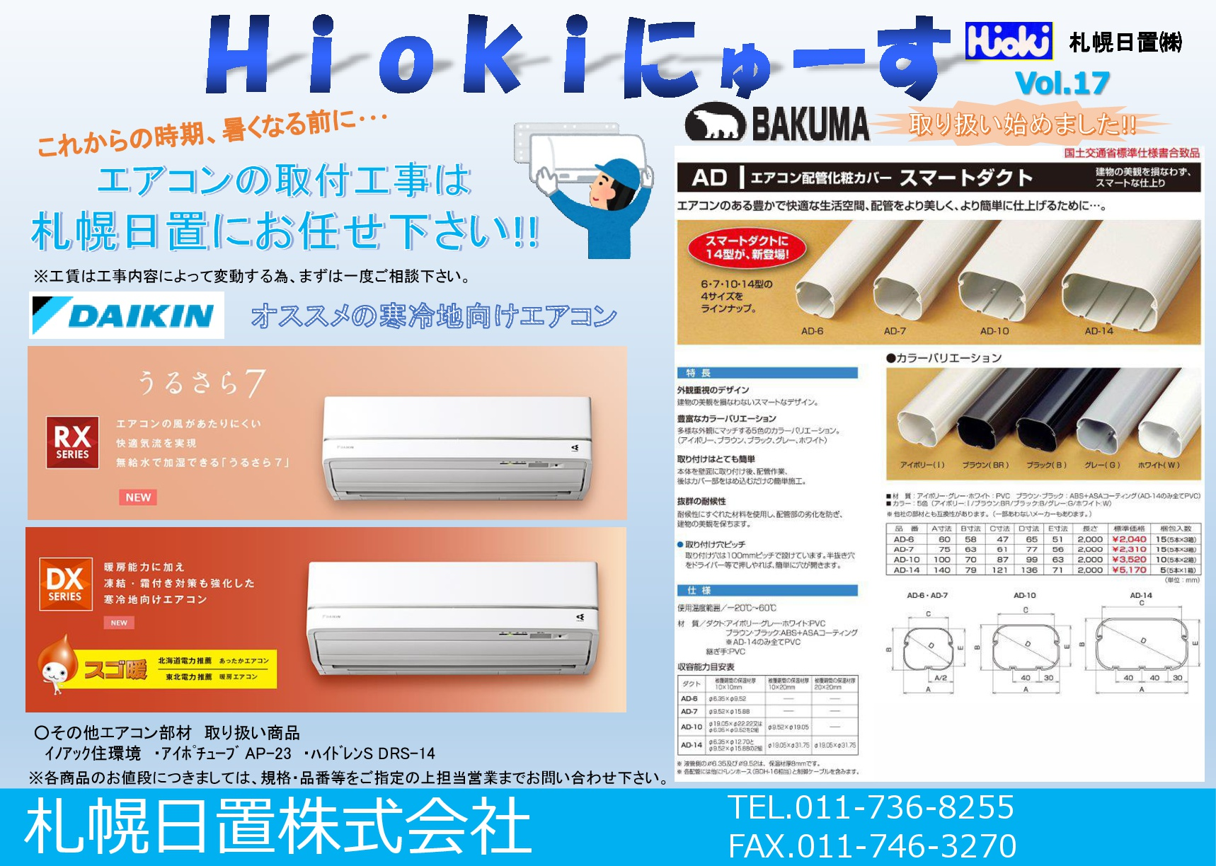 hiokiNEWSVol17-001.jpg