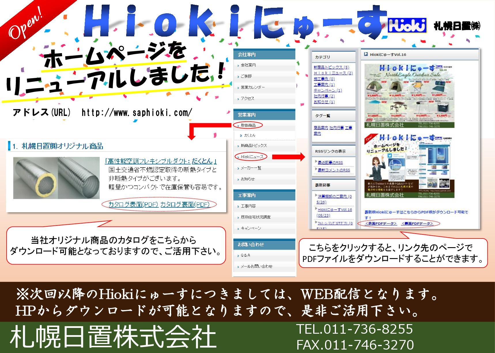 hiokiNEWSVol17-002.jpg