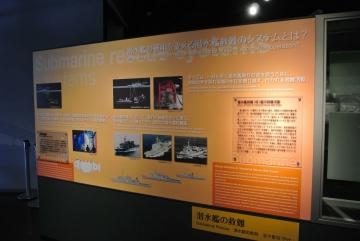 潜水艦の救難