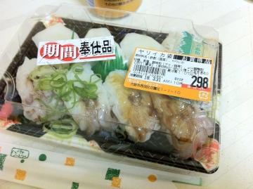 安いヤリイカ姿寿司