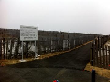 久之浜防災緑地