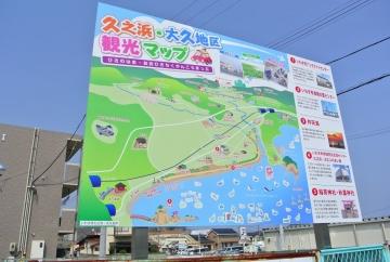 観光マップ久之浜