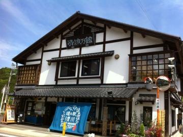 道の駅清川清流の館