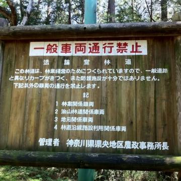 一般車両通行禁止