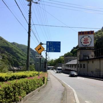 路肩狭い上野原まで31km