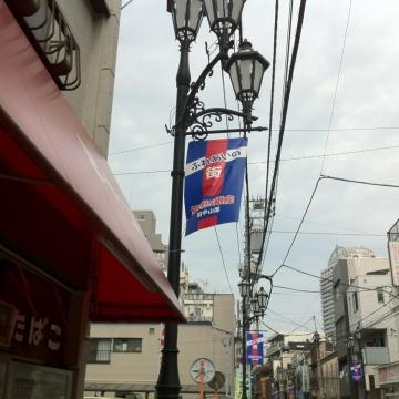 滝野川銀座