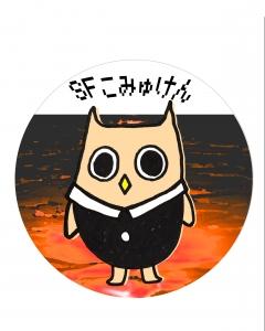 SFコミュニケーション研究会