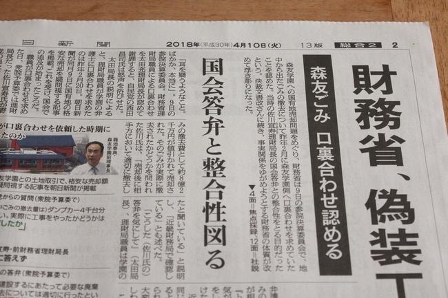 テーブル上新聞 011