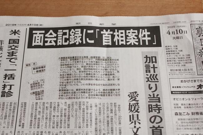 テーブル上新聞 012