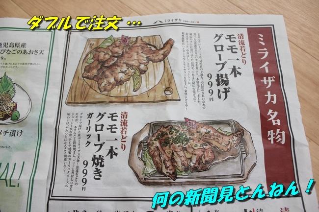 パン新聞会談 092