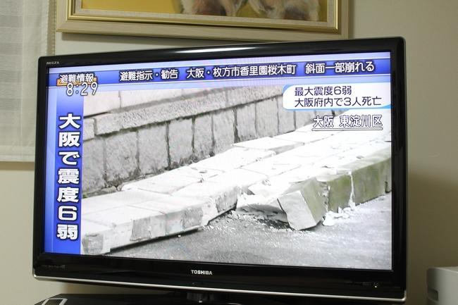 大阪北部地震 001