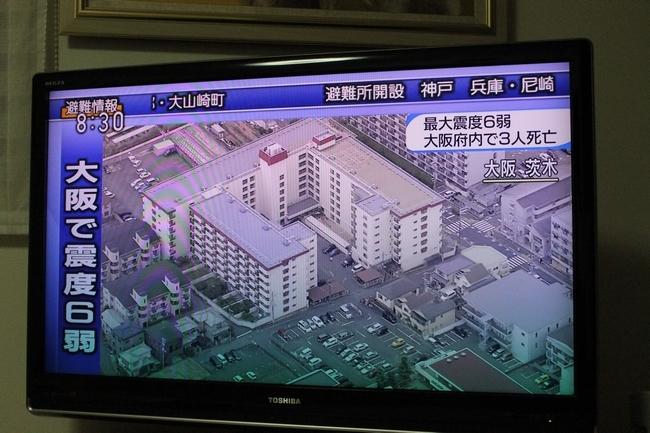 大阪北部地震 004