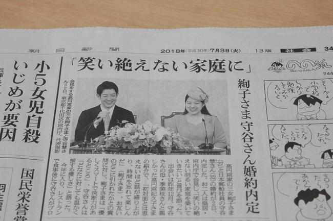 W杯と新聞 022