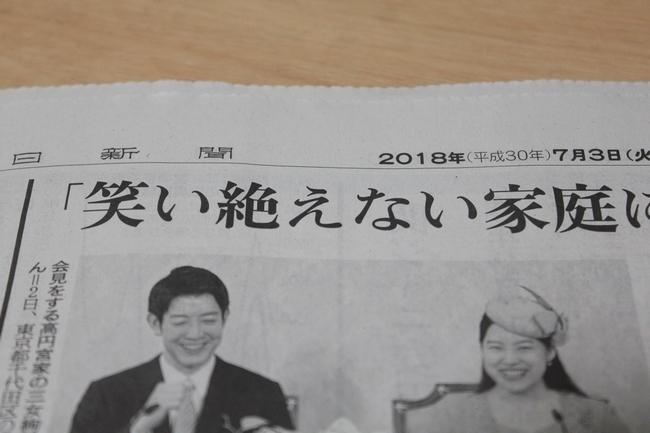 W杯と新聞 023