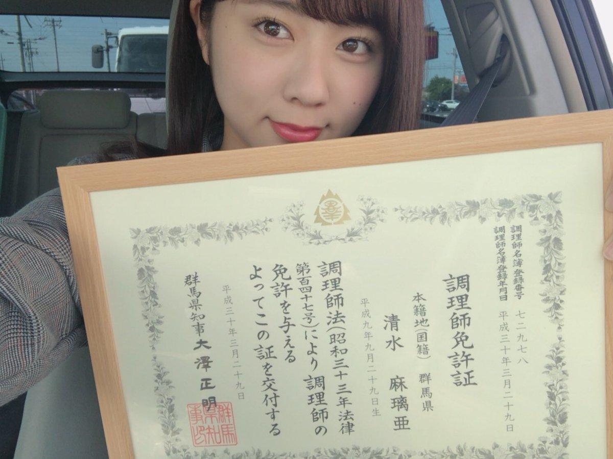 清水麻璃亜「実は!この春短期大学卒業と共に調理師免許を取得しました」