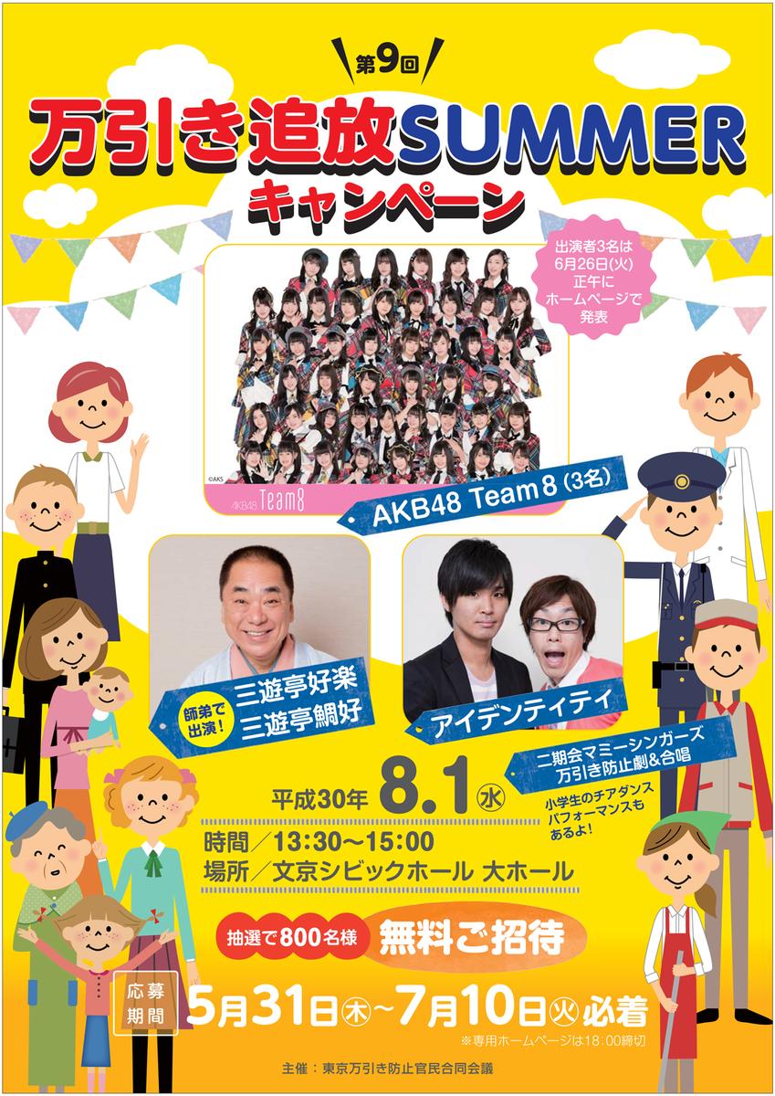 【朗報】 チーム8 「万引き追放サマーキャンペーン」 出演! 【抽選で800名を無料招待!】