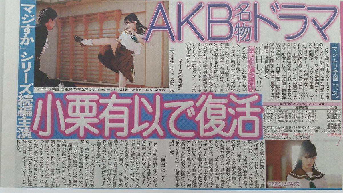 AKB名物ドラマ 小栗有以主演で復活!!!【マジムリ学園】