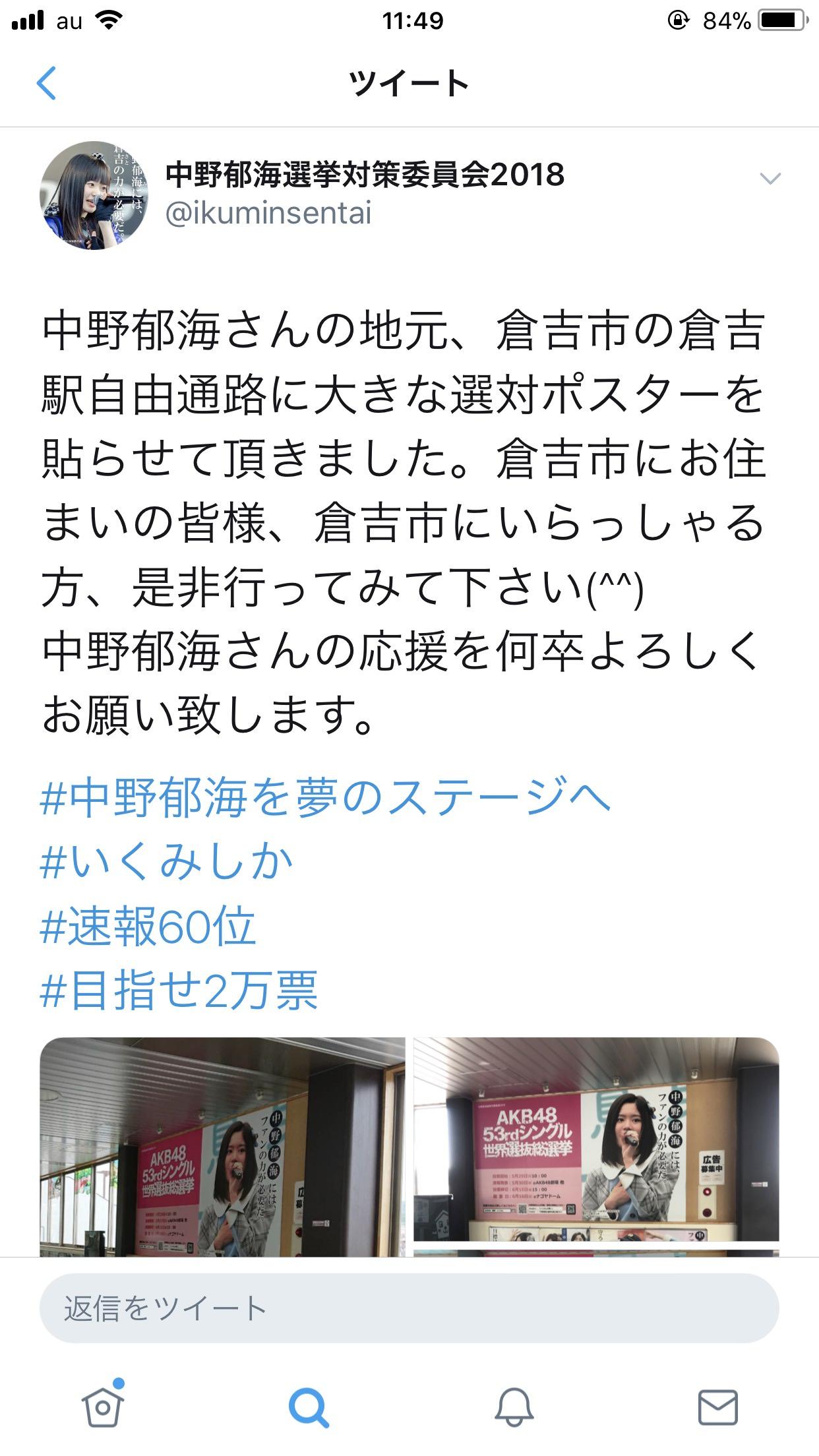 【朗報】チーム8中野郁海ちゃんの地元の駅に、デカい宣伝ポスターが貼られる