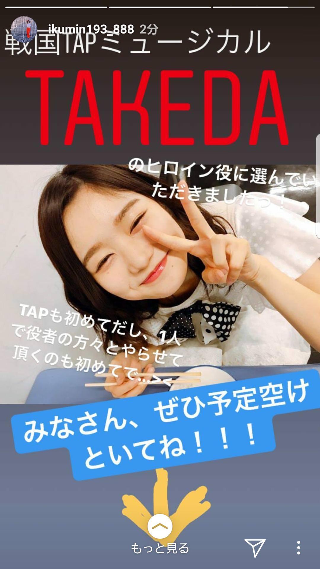 【朗報】チーム8の中野郁海が戦国TAPミュージカル「TAKEDA」出演決定!!!