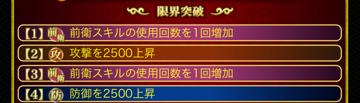 宮本武蔵24 限界突破