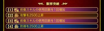 佐々木小次郎SSR 武将P24凸