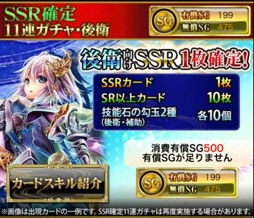 SSR確定後衛向けガチャ500SG